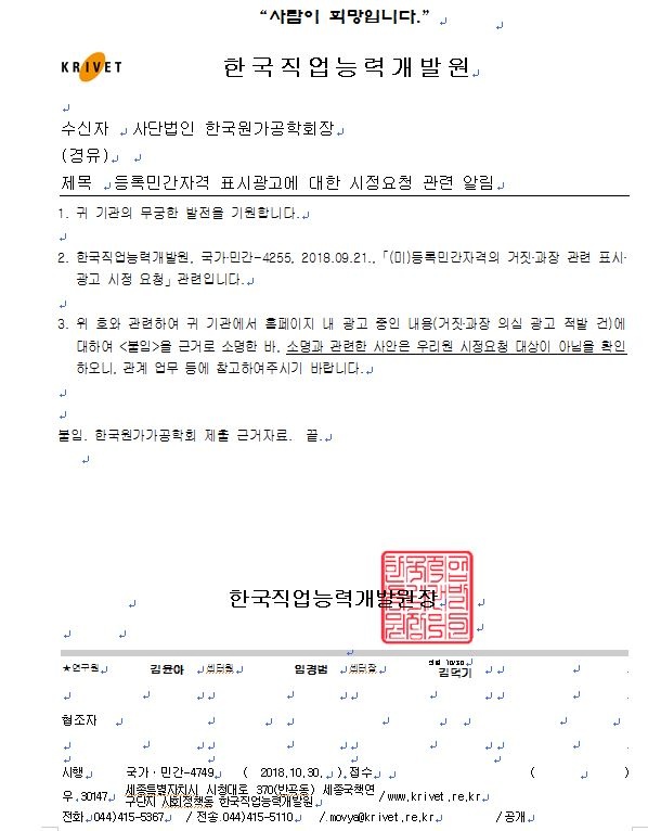 2018-10.31 허위 거짓 광고 직능원 확인-1.JPG