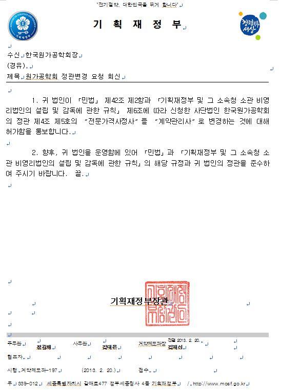 2018-10.31 허위 거짓 광고 직능원 확인-2.JPG